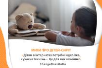 Міфи про дітей-сиріт: «Дітям в інтернатах потрібні одяг, їжа, сучасна техніка… Це для них основне!»