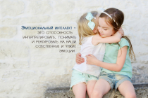 Емоційний інтелект: 7 життєвих навичок, які дійсно потрібні вашій дитині