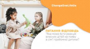 Яка може бути реакція власних дітей на появу в сім'ї прийомної дитини?