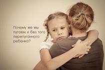 Чому ми лякаємо дитину, коли потрібно заспокоїти