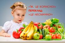 Ложку за маму, ложку за тата: 10 заборонених фраз про їжу