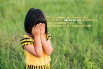 Як зрозуміти невербальні сигнали дитини