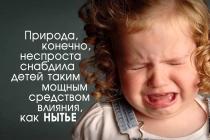 5 видів дитячого ниття і як з ними впоратися