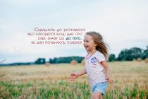 Особливості виховання дітей-екстравертів