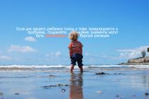 Без почуттів: Як допомогти дитині з порушеннями тактильних відчуттів
