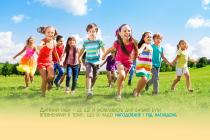 За и против детских лагерей: стоит ли отправлять ребенка в лагерь?
