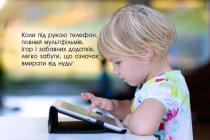 4 способи зробити гаджети корисними у вихованні дітей