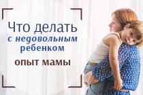 Как вести себя с недовольным ребенком: совет мамы-психолога