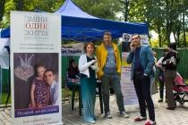 День семьи в Мариинском парке г. Киева