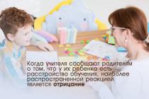 Розлади навчання у дітей: поради батькам