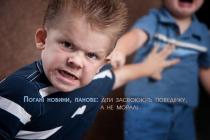 Дитина кусається, б'ється і ламає все навколо? Що робити і як правильно реагувати
