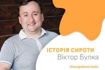 Історія сироти: Віктор Булка, громадський діяч
