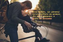 Іван Вишневський: «Чоловіки дуже часто говорять про все, окрім виховання дітей»