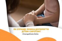 Як справді можна допомогти дітям-сиротам?