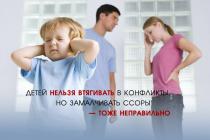 Проблемы в отношениях родителей всегда влияют на ребёнка