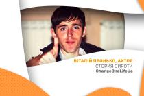 Історія сироти: Віталій Пронько, актор