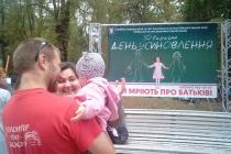 30 вересня - ДЕНЬ УСИНОВЛЕННЯ в Україні