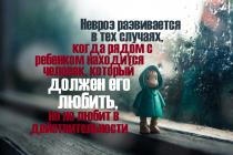 Артур Янов: «Невроз - це боротьба за любов батьків»