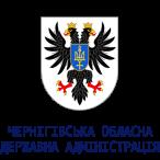 Черниговская областная государственная администрация