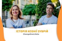 «Моя жизнь изменила свое направление»: как появление приемного сына изменило судьбу Ксении Зубрий