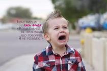Право на істерику, або як заспокоїти дитину, що плаче
