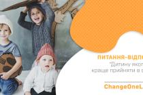 ПИТАННЯ-ВІДПОВІДЬ: Дитину якого віку краще прийняти в свою сім'ю?