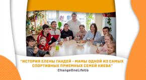 Історія Олени Гандей - мами однієї з найбільш спортивних прийомних сімей Києва!