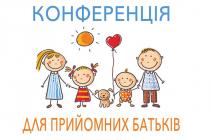 Конфереція «Сімейні форми виховання: сучасні тенденції та перспективи розвитку».
