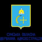 Сумская областная государственная администрация