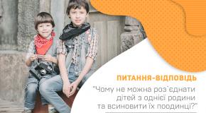 Чому не можна роз`єднати дітей з однієї родини та всиновити їх поодинці?