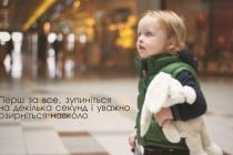Як не загубити дитину в громадському місці: поради батькам