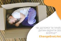 Як допомогти прийомній дитині відчути себе у безпеці?