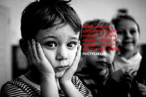 Вісім факторів, що травмують дитячу психіку в дитячих будинках