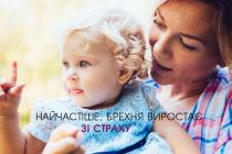 Маленький та хитренький: чому діти не тримають слово і забувають про обіцянки - думка психолога