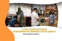 А тим часом активно відновлюємо зйомки у місті Одеса!