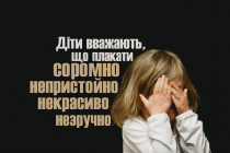 Як засмучуються діти