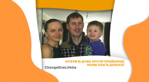 Інтерв'ю дуже крутої прийомної мами Ольги Донскої