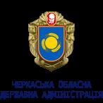 Черкасская областная государственная администрация