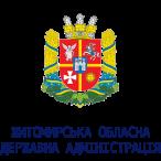 Житомирская областная государственная администрация