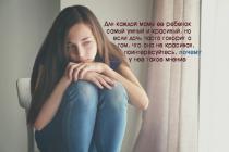 Что девочке-подростку хотелось бы, чтобы мама замечала и какие советы давала