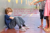 5 фактов о детской агрессии от Людмилы Петрановской