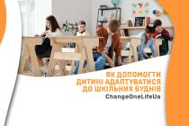 Як допомогти дитині адаптуватися до шкільних буднів