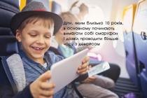 Екранний час для будь-якого віку: Інструкції батькам