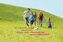 Уроки життя, які дають нам наші діти