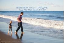 ЯКЩО МАМА І ТАТО — МОЇ ДРУЗІ, ТОДІ ХТО МОЇ МАМА І ТАТО?