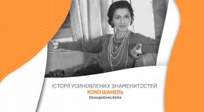 Історія знаменитості: Коко Шанель