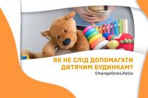 Як не слід допомагати дитячим будинкам?