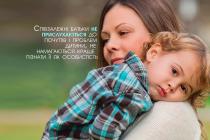 Ознаки співзалежності взаємин з батьками