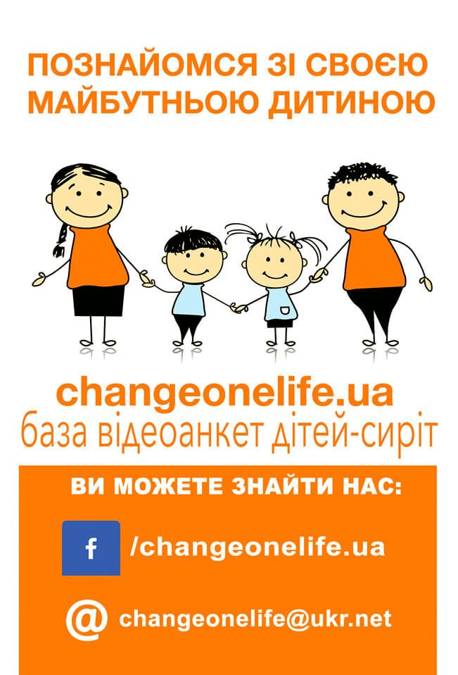 Измени Одну Жизнь